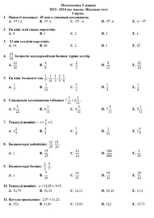 6 класстардын математика жауаптары букіл есептер
