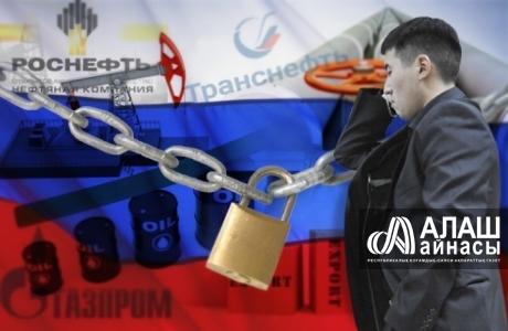 Ресейдің ірі мұнай-газ өндіруші компанияларына кезекті санкцияның салынуы бізге қалай әсер етеді?