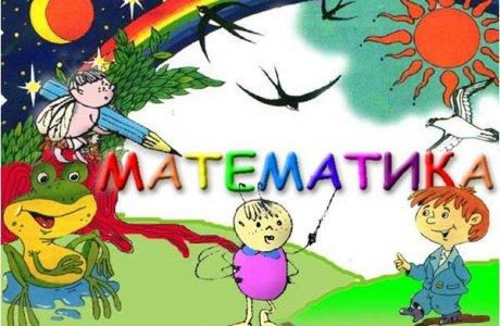 Қарапайым математикалық дағдыларды қалыптастыру.