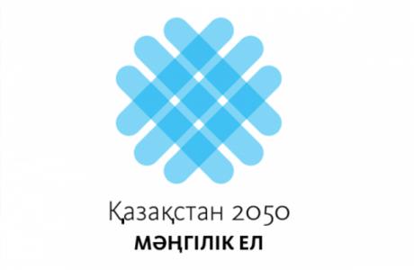 «Мәңгілік Ел» қазақстандық идеясының үздік логотипіне 3 млн теңге беріледі