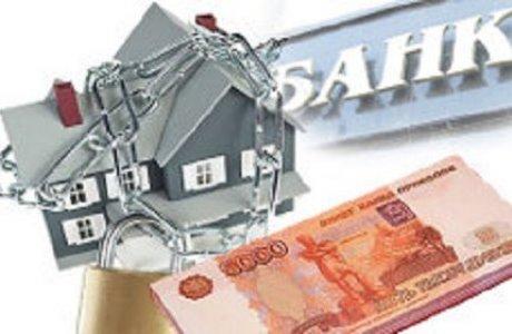 Риски покупки квартиры в залоге у банка