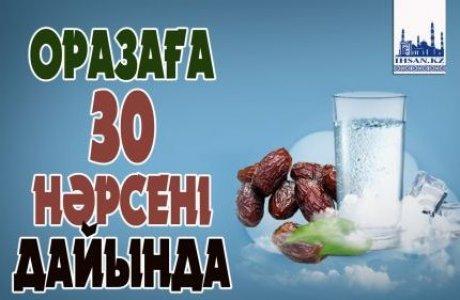 ОРАЗАҒА 30 НӘРСЕНІ ДАЙЫНДА